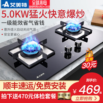 Emmett gas stove gas stove double stove large panel household energy-saving natural gas liquefied gas stove table-type energy saving