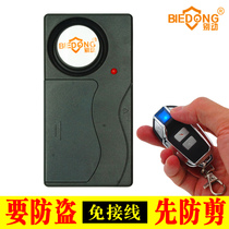 Do not move wireless remote control vibration folding electric car self-propelled electric bottle car anti-theft alarm motorcycle general