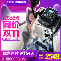 Shuhua treadmill home small multi-function ultra-quiet shock absorption folding indoor fitness dedicated SH-9119