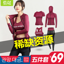Sports suit womens professional gym running leisure beginners high-end fashion autumn and winter yoga clothing women