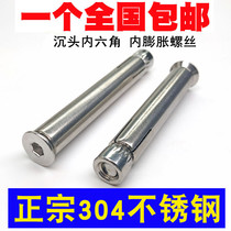 304 201 stainless steel built-in expansion screw sink inside hexagonal expansion bolt pull 12m6m8m10