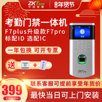 ZKTeco central control intelligent F7PRO fingerprint identification punch access control access control secret code attendance access control system one machine double door iron door outdoor electromagnetic lock access control fingerprint access control set