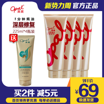 Opal one-minute baked ointment conditioner genuine repair dry deep hair mask steamed film Hong Kong version 4 bottles of 225