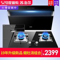 Supor DJ1C2 B15 303 smoke stove eliminate package range hood gas stove disinfection cabinet set three-piece