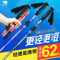 Fishing bear light short folding hiking stick telescopic walking stick hiking climbing equipment multi-purpose crutches stick outdoor