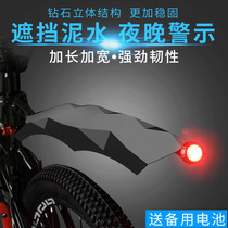 All-inclusive front and rear bike fender General mountain bike 26 inch rain plate bike mud tile rainproof accessories