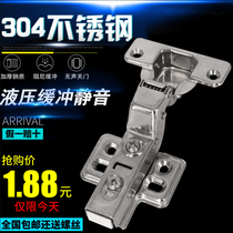 Cabinet hydraulic hinge buffer automatic closing 304 stainless steel large light bending punch closet door hinge