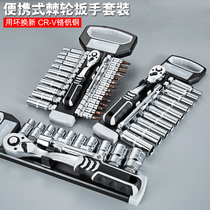 Yinlong Island fast ratchet manual socket wrench set casing universal multi-function repair large fly fly