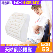 Latex cushion summer car seat lumbar office chair waist car drivers seat lumbar pillow lumbar cushion