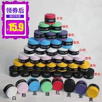 Sweat belt badminton racket flat badminton racket hand scrub non-slip badminton hand glue sweat belt