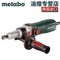 Germany imported Metabo mctopow straight mill GE950G Plus grinding machine inside the mill metal straight mill