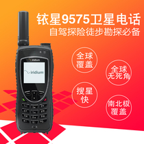 Genuine Iridium iridium Iridium phone Iridium satellite phone mobile phone 9575 9555 upgrade