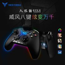 Flying wisdom octopus Jedi Survival stimulation battlefield eat chicken artifact Android mobile phone game controller Xbox360 elite pc computer NBA2K18 Android usb wireless live football stea