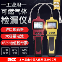 Combustible Gas Detector natural gas leak detector leakage detector gas leak alarm