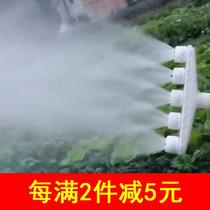 Water pump nozzle 1 inch atomization watering vegetable gardening green garden water pipe irrigating sprinkler agricultural watering artifact