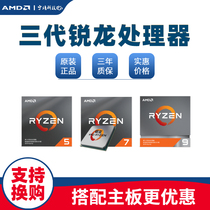 AMD Ryzen5 3600 3500X R7 3800X R9 3900X 3950X Sharp Dragon Processor CPU