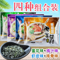 Xianggeli seaweed egg soup small package instant brew instant soup four flavors combination 72g*4 bag