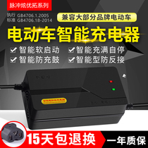 Electric car battery charger 48V12AH20AH60V72V30A new day Emma flew Chaowei tram universal