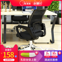 Goerdeli computer chair office chair backrest mesh bow staff chair modern simple home comfort swivel chair