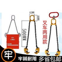 Heavy chain sub-coarse spreader unloading heavy oil bucket tongs double buckle Hook Hook forklift tongs double hook clip