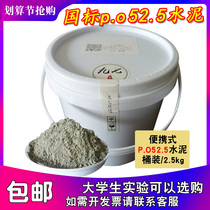 silicate cement po52.5 barrel high standard 525 waterproof fill-in loophole fast dry hard early strong black experiment 97