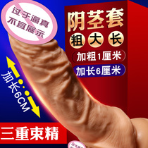 Spike male supplies increased penis sleeve Rod prick lengthened bold sexy taste Sao jj sex toys hard set change