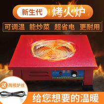 Grilled stove heater household energy saving speed hot winter roast fire square heating electric furnace electric stove wire electric Furnace