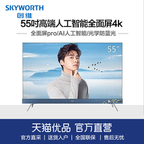 Skyworth Skyworth 55h10 55-inch high-end full screen artificial intelligence 4K flat panel TV