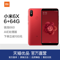 Xiaomi Mi 6X smart AI Double camera full screen camera student mobile phone