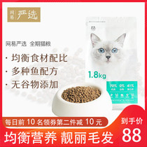 NetEase strict selection of the whole cat food 1 8kg bag pet cat kittens salmon flavor common staple food is preferred