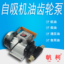 Fan ke self-priming pump oil pump 220V high power 550W diesel pump large flow self-priming pump gear pump