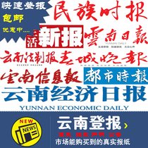 Yunnan Kunming report déclaration de perte Qujing Company radiation Red River Yuxi newspaper Dali Lijiang