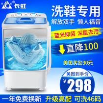 Changhong washing machine small household washing shoes artifact intelligent lazy washing shoes shaking brush shoes machine semi-automatic