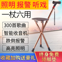 Crutches elderly stool multi-function with sit light anti-slip stick four feet elderly cane folding smart crutches