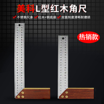 Woodworking Angle Ruler 90-degree stainless steel rectangular ruler multi-purpose million-size mahogany thickened ruler measurement tool