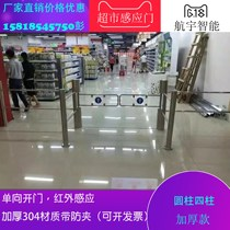 Supermarket induction door infrared radar automatic voice supermarket ban one-way anti-swing gate gate