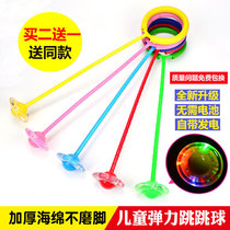 Childrens toys night light jump ball fitness set foot flash jumpball ball rotating ring male and girl one-legged throwball