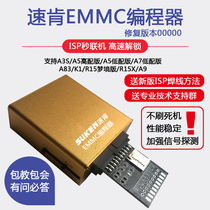 Speed Ken EMMC programmer OPPO new A5 A7X R15X A9XK1 unlock brush tool artifact tool