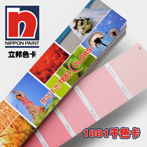 Nippon Paint Color card lipbon latex paint Dream Color 1881 color color Card 2018 color card
