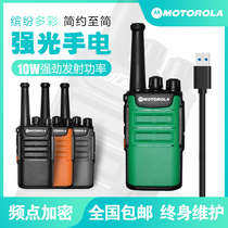 Motorola walkie talkie standby 15 days high power site mini hotel outdoor wireless self-driving tour USB charger