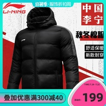 Li Ning cotton short paragraph mens sports warm clothing 2018 Winter new jacket warm hooded thin cotton jacket