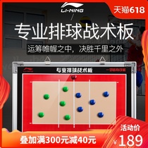 Li Ning volleyball tactical board trainer demo board command magnetic erase send chess game Training Command board
