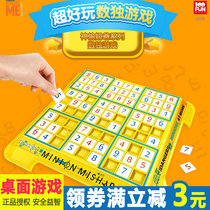 Small yellow number of single game nine palace childrens table game board game table game logical thinking training puzzle toys