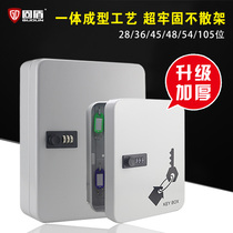 Solid Shield Password Keys box key box Management box wall-mounted 48-bit Car key box storage box key cabinet