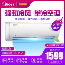 Midea Midea KF-23GW Y-DH400 (D3)small 1p single Cold fixed frequency air conditioning wall-mounted Household