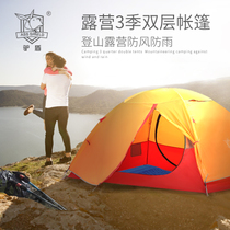 Donkey Shield Tent Outdoor 2 people single double ultra-light camping plus thick two-layer anti-rain climbing aluminum pole camping