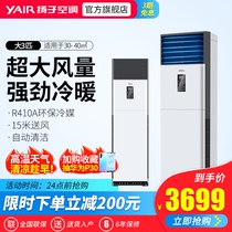 Yangzi air conditioning 72LW 81001 large 3 horsepower air conditioning vertical living room home air conditioning official website flagship store