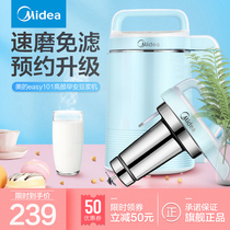 U.S. soy milk machine home fully automatic multi-functional official filter-free appointment flagship store wall-breaking intelligence.