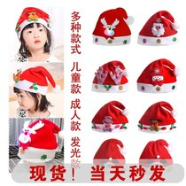 Christmas childrens Christmas hat adult hat glow cap Christmas gift cartoon old man hat.
