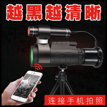 Debao single cylinder black infrared night vision telescope high-definition night night vision can be photographed telescope